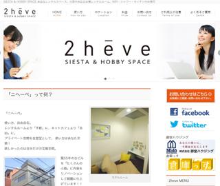 レンタルスペース 2heve(ニヘーベ)