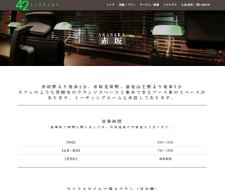 42LIBRARY(42ライブラリー)赤坂店