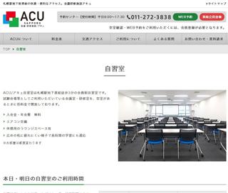 会議・研究施設 ACU(アキュ)