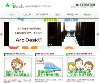 会員制自習室 アークデスク(Arc Desk)