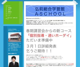 弘前総合学習館 ASCHOOL(エースクール)