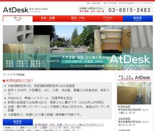 アットデスク(At Desk)新宿自習室