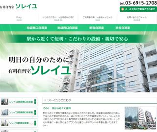 ソレイユ新宿自習室