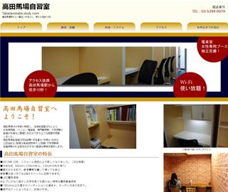 高田馬場自習室