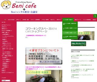 コワーキングスペース Beni cafe