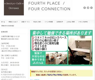 勉強カフェ沖縄