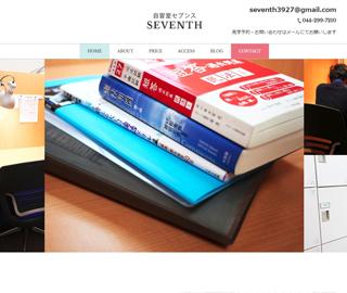 自習室 セブンス(SEVENTH)