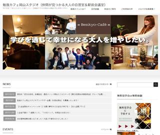勉強カフェ 岡山スタジオ
