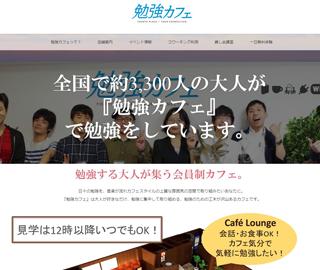 勉強カフェ 大阪本町