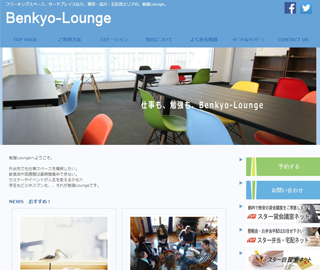 勉強Lounge
