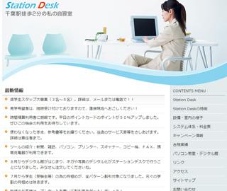 Station Desk(ステーションデスク)