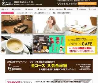 勉強できるカフェ ガクト