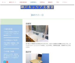 神戸キャリア支援室