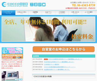 COCCO(ココ)自習室 梅田店