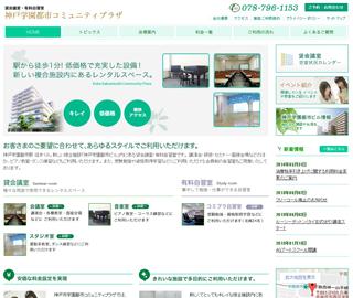 貸会議室・自習室 神戸学園都市コミュニティプラザ(コミプラ自習室)