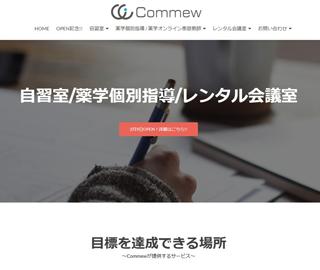 Commew(コミュー)