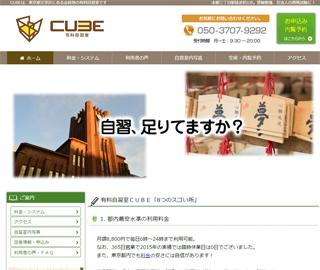 有料自習室 CUBE(キューブ)2号店