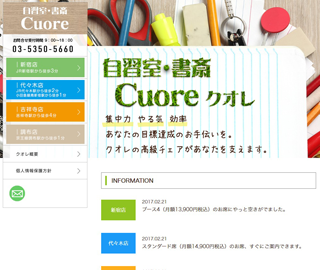 自習室・書斎 Cuore(クオレ)新宿店