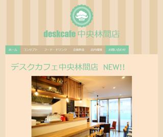 デスクカフェ中央林間店