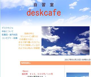 自習室 deskcafe(デスクカフェ)