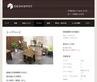 DESKSPOT(デスクスポット)