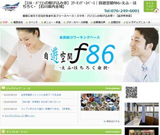 自遊空間f86(えふはちろく)
