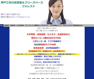 神戸三宮の自習室&フリースペース フォレスト