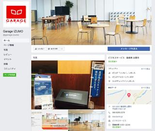 Garage IZUMO(出雲)