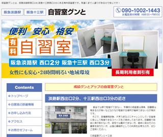 自習室グンと 阪急十三店