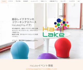 コワーキングスペース HaLake(ハレイク)