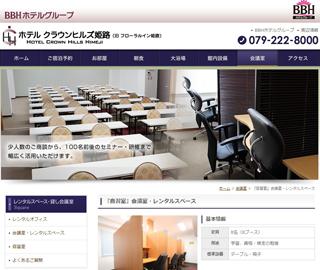 ホテル クラウンヒルズ姫路