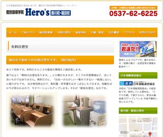Hero's(ヒーローズ)掛川校