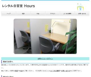 レンタル自習室 Hours(アワーズ)