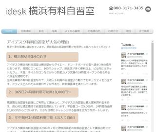 idesk(アイデスク)横浜有料自習室
