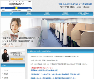 有料自習室 自習Station(ステーション)三宮店