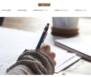 自習空間 大阪自習室