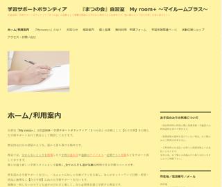「まつの会」自習室 My room+(マイルームプラス)