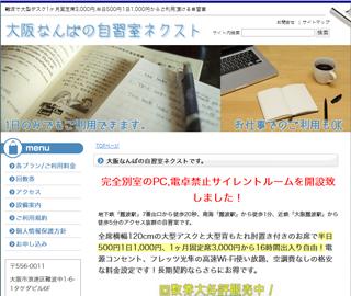 大阪なんばの自習室 ネクスト