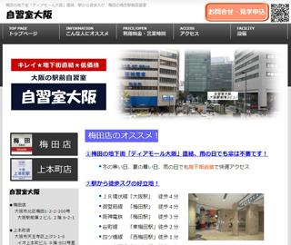 自習室大阪 梅田店