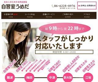 自習室うめだ 大阪駅前第3ビル店・ANNEX