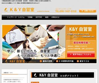 K&Y自習室
