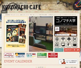 KONOMACHI-CAFE(コノマチカフェ)