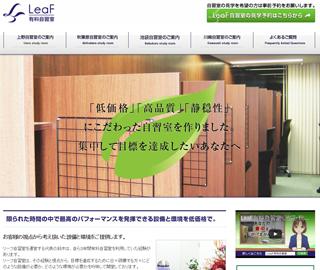 LeaF(リーフ)川崎自習室