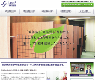 LeaF(リーフ)池袋自習室