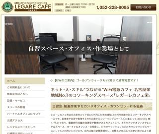 レガーレカフェ栄(LEGARE CAFE)