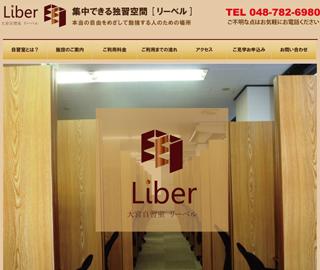 Liber(リーベル)大宮自習室