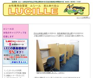 ルシール(LUCILLE)恵比寿代官山-女性専用自習室