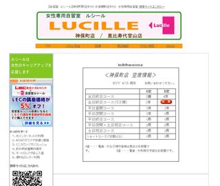 ルシール(LUCILLE)神保町店-女性専用自習室