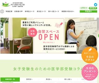 メディカルフォレスト新宿校