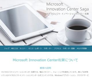 マイクロソフト イノベーションセンター佐賀